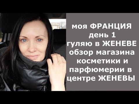 ДУХИ И КОСМЕТИКА ДЛЯ ЕВРОПЕЙЦЕВ! ОБЗОР ПАРФЮМЕРНОГО МАГАЗИНА В ЖЕНЕВЕ!