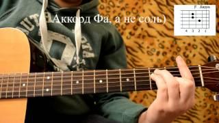 Макс Корж   Тает дым  как играть на гитаре