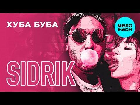 Sidrik - ХУБА БУБА Single