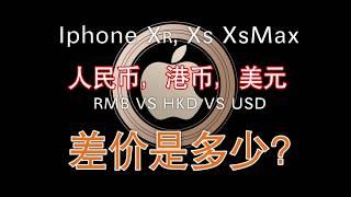 iphone XR Xs Xs max price comparsion RMB HKD USD 大陆,香港,美国售价对比,差价有多少呢?