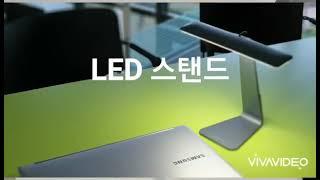 LED스탠드 - USB 충전 방식 , 얆고 조작이 쉬워…