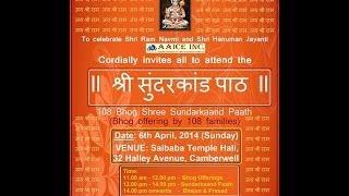 Shri Shri Sundar Kand ( Sunder Kaand )Sampoorna (full) -  by Amitabh Singh - Australia