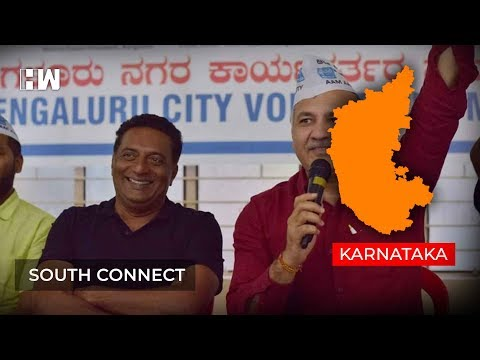South Connect Episode 104 : AAP extends support to Prakash Raj for lok sabha elections Mp3