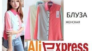 ПОСЫЛКА: ЖЕНСКАЯ БЛУЗКА ИЗ ШИФОНА  двухцветная розово-салатовая  с Aliexpress(Блузка имеет необычную расцветку, одна сторона розовая, другая светло салатовая. Блузка сшита из очень..., 2013-11-04T10:24:06.000Z)