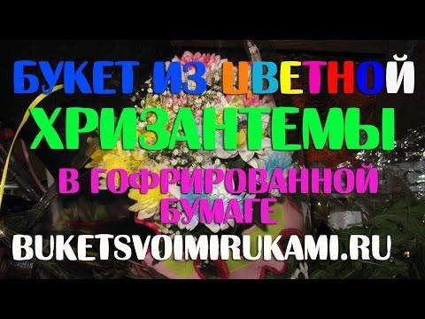 Букет из цветной хризантемы в гофрированной бумаге