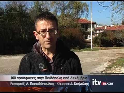 100 πρόσφυγες στην Παιδόπολη από Δεκέμβριο - ITV ΕΙΔΗΣΕΙΣ - 2/11/2016