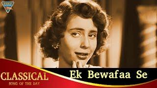 Ek Bewafaa Se Pyaar Kiya Video Song | Classical Song of The Day 14 | Raj Kapoor | Old Hindi Songs