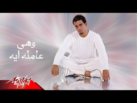 We Heya Amla Eih - photo - Amr Diab وهى عامله إيه - صور - عمرو دياب