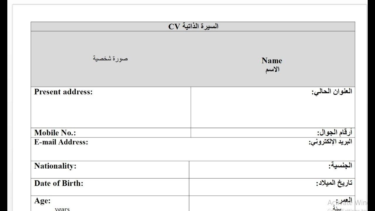 تحميل نماذج السيرة الذاتية Cv جاهزة اكثر من 50 نموذج سيرة ذاتية عربي انجليزي Doc Youtube