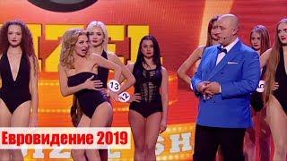 Реакция на Евровидение 2019 от Украины. Кто получит главную награду года? | Дизель cтудио, приколы