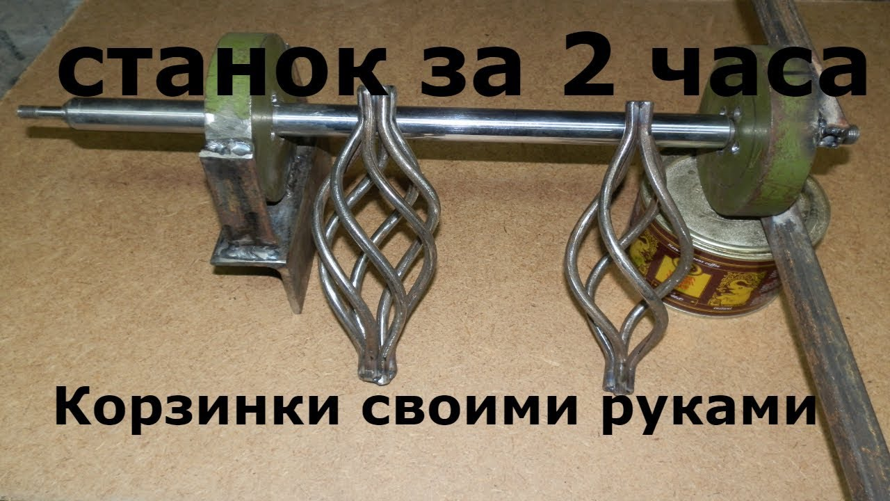Приспособление для ковки своими руками видео фото 7