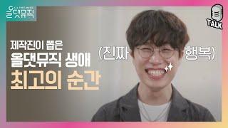 [올댓뮤직X돌.고.친] 제작진이 뽑은 올댓뮤직 생애 최고의 순간(feat.영배사랑MAX제작진)