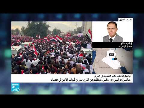 القوات العراقية تعيد فتح شوارع في بغداد وسط مخاوف من فض الاحتجاجات بالقوة  - نشر قبل 2 ساعة
