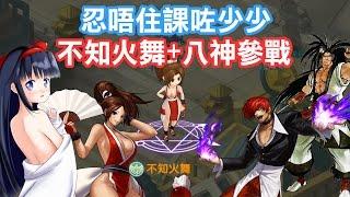 忍唔住課咗少少: 不知火舞+八神參戰 -- 如果的世界