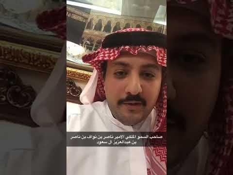 الامير ناصر بن نواف بن ناصر بن عبدالعزيز أل سعود يمدح الروله Youtube