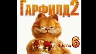 видео Игра Гарфилд 2