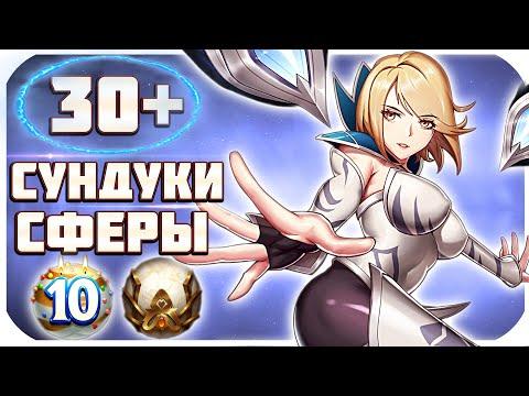 ОТКРЫЛА СФЕРЫ И СУНДУКИ  - ПОДАРКИ К 10-ТИЛЕТИЮ ЛИГИ! Опенкейс хекстек в League of Legends