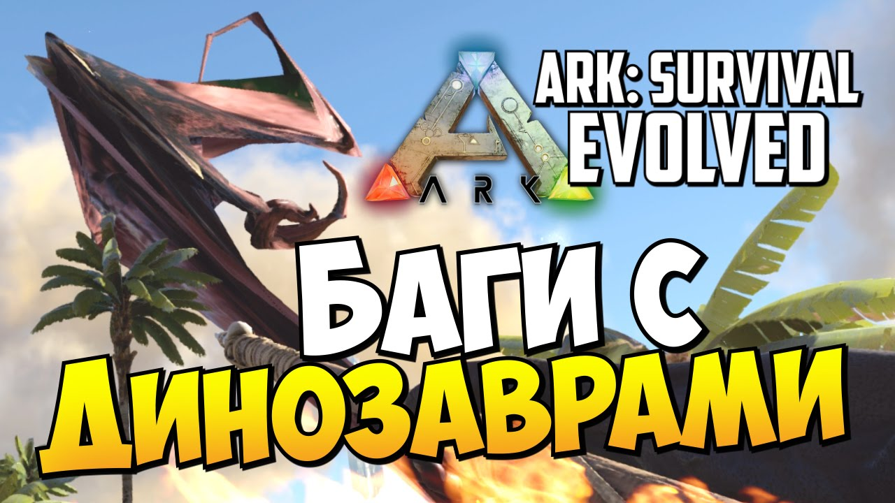 ark survival evolved купить