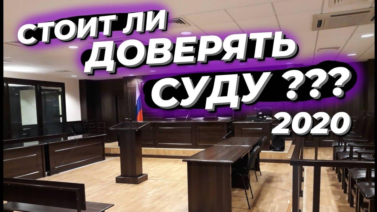 Что происходит в российских судах 2020? Как доверять судьям?