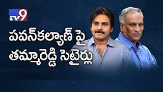 Tammareddy satire on Pawan Kalyan - TV9