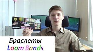 Loom Bands или лучший подарок для девочки!