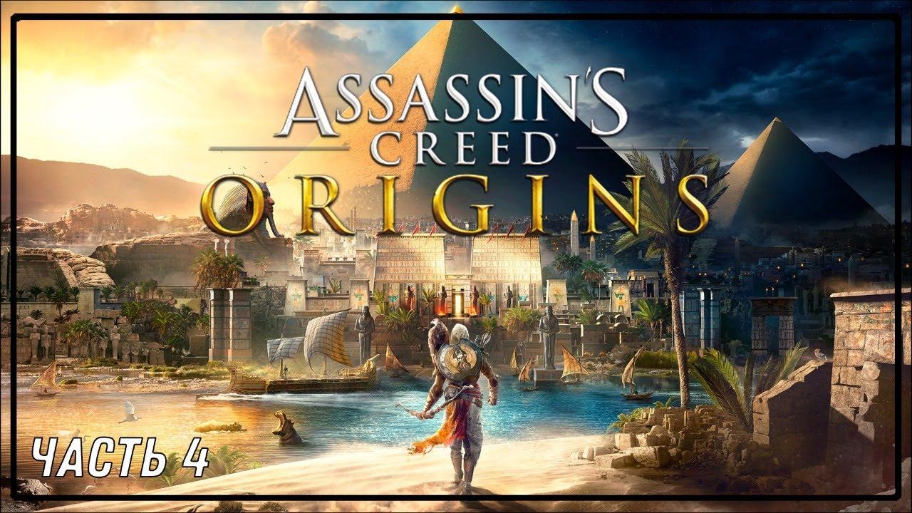 ASSASSINS CREED ORIGINS   ИСТОКИ   ЧАСТЬ 4   FULL GAMEPLAY WALKTHROUGH   PS4   НА РУССКОМ ЯЗЫКЕ