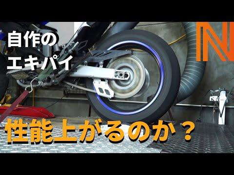 【DIY】100V溶接機でマフラーカスタム! ~性能検証編~ (We made a muffler for a motorcycle ~Performance test~)