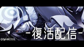 【LIVE】二カ月ぶり復活配信!豪華告知もあるぜ!【#屍鬼ライブ 】