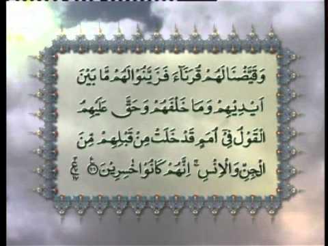 Surah Ha Mim Al-Sajdah (Chapter 41) with Urdu translation, Tilawat Holy  Quran, Islam Ahmadiyya
