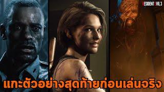 แกะตัวอย่างสุดท้าย Resident Evil 3 Remake คาลอสบุกโรงพัก จิลพบเคนโด้ มาร์วินก่อนเหตุการณ์ภาคสอง