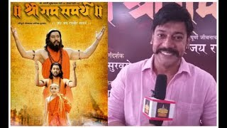 shree-ram-samarth-shantanu-moghe-interview-marathi-film