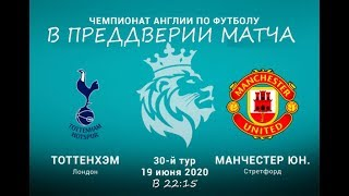 Тоттенхэм Манчестер Юнайтед Англия Премьер Лига 19 06 20