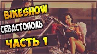 Байк-шоу в городе-герое Севастополе (Кульминация) часть 1 21/08/2015
