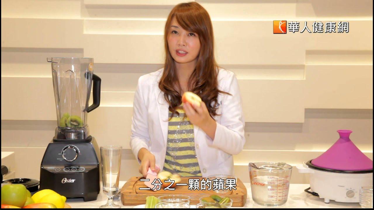 彩虹蔬果食譜 奇異果元氣飲 - YouTube