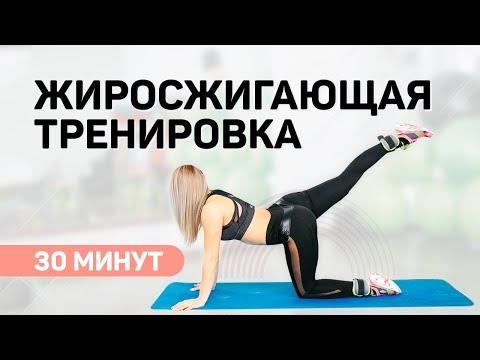 30 минут жиросжигающей тренировки. Упражнения для похудения в домашних условиях. Онлайн фитнес дома