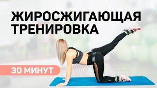 30 минут жиросжигающей тренировки Упражнения для похудения в домашних условиях Онлайн фитнес дома