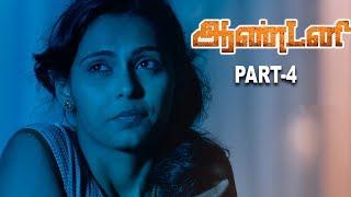 India's First Claustrophobic Suspense Thriller Antony Movie Part 4 | Lal, Nishanth, Vaishali
