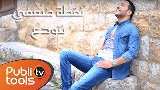 حسين الديك / نقطة ضعفي 2015 Hussein Al Deek No2tet Da3fe
