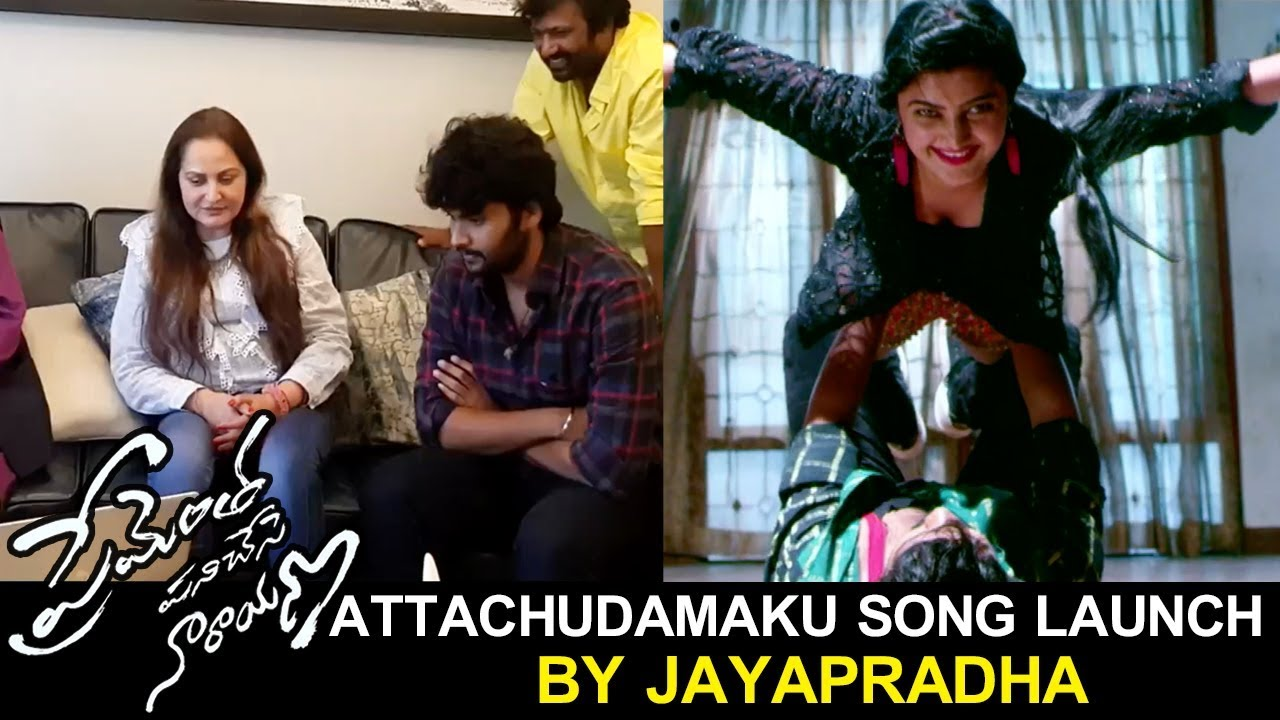 Atta Chudamaku Song Launch By Jayaprada @ Prementha Pani