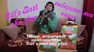 Cat`s Best Eko Plus - один из лучших наполнитель для кошачьего туалета
