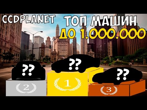 ТОП 10 МАШИН ДО 1.000.000  НА CCDPLANET MTA 24 СЕРИЯ ОБНОВЛЕНИЕ