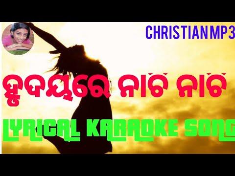 HRUDAYARE NACHI NACHI LYRICAL KARAOKE VIDEO SONG||CHRISTIAN MP3||OLD ODIA CHRISTIAN SONGS||