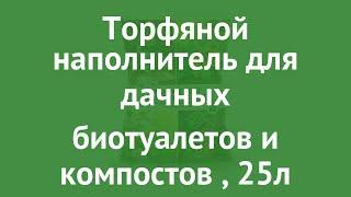 Торфяной наполнитель для дачных биотуалетов и компостов (Гера), 25л обзор 00302