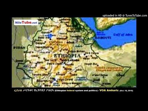 ፌደራል ሥርዓቱና የኢትዮጵያ ፖለቲካ (Ethiopian federal system and politics)