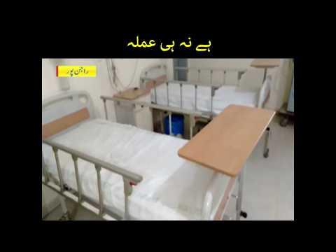 Rojhan Ka Wahid Hospital Jahan Koi Doctor Hai Na Hi Amla