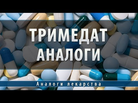 Тримедат | аналоги
