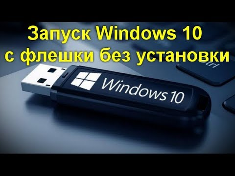 Запуск Windows 10 с флешки без установки