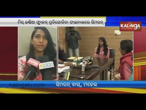 Odisha Girl Simran To Compete In Miss India Fusion 2019   Kalinga TV