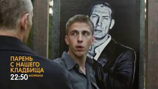 """Мистическая комедия """"Парень с нашего кладбища"""" на 31 канале."""