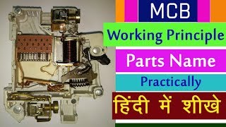 MCB working in Hindi | MCB Parts Explanation | working Principle |